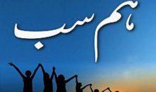 HumSub Roman Urdu & English